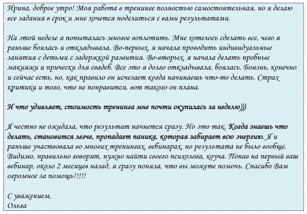 Отзыв от Ольги
