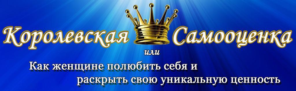 корона 4